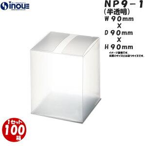 ラッピング 箱 透明 NP9-1 W90×D90×H90 1セット100枚|半透明 クリアケース クリアボックス ギフトボックス クリア ボックス 半透明 キャラメル箱 プラスチック箱 ラッピング用品 アクセサリー お