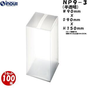 ラッピング 箱 透明 NP9-3 W90×D90×H150 1セット100枚|半透明 クリアケース クリアボックス ギフトボックス クリア ボックス 半透明 キャラメル箱 プラスチック箱 ラッピング用品 アクセサリー