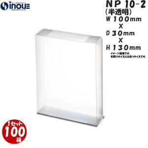 ラッピング 箱 透明 NP10-2 W100×D30×H130 1セット100枚|半透明 クリアケース クリアボックス ギフトボックス クリア ボックス 半透明 キャラメル箱 プラスチック箱 ラッピング用品 アクセサリー