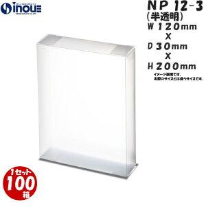 ラッピング 箱 透明 NP12-3 W120×D30×H200 1セット100枚(クリアケース クリアボックス ギフトボックス クリア ボックス 半透明 キャラメル箱 プラスチック箱 ラッピング用品 アクセサリー お菓子