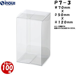 ラッピング 箱 透明 P7-3 W70×D50×H120 1セット100枚(クリアケース クリアボックス ギフトボックス クリア ボックス 透明 キャラメル箱 プラスチック箱 ラッピング用品 アクセサリー お菓子 業