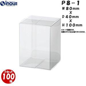 ラッピング 箱 透明 P8-1 W80XD40XH100 1セット100枚(クリアケース クリアボックス ギフトボックス クリア ボックス 透明 キャラメル箱 プラスチック箱 ラッピング用品 アクセサリー お菓子 業務