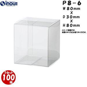 ラッピング 箱 透明 P8-6 W80XD30XH80 1セット100枚(クリアケース クリアボックス ギフトボックス クリア ボックス 透明 キャラメル箱 プラスチック箱 ラッピング用品 アクセサリー お菓子 業務