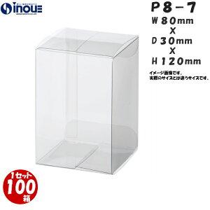 ラッピング 箱 透明 P8-7 W80XD30XH120 1セット100枚(クリアケース クリアボックス ギフトボックス クリア ボックス 透明 キャラメル箱 プラスチック箱 ラッピング用品 アクセサリー お菓子 業務