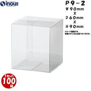 クリアボックス ラッピング 箱 透明 P9-2 W90XD60XH90 1セット100枚|クリアケース ギフトボックス クリア ボックス 透明 キャラメル箱 プラスチック箱 ラッピング用品 アクセサリー お菓子 業務用