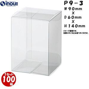 クリアボックス ラッピング 箱 透明 P9-3W90XD60XH140 1セット100枚|クリアケース ギフトボックス クリア ボックス 透明 キャラメル箱 プラスチック箱 ラッピング用品 アクセサリー お菓子 業務用