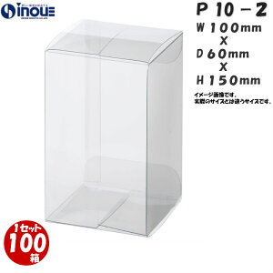 P10-2 クリアケース クリア透明キャラメル箱・クリスタルボックス・透明ボックス・箱 W100XD60XH150 1セット100枚|ラッピングボックス サービス箱 ギフトボックス 業務用 ラッピング ギフト プ