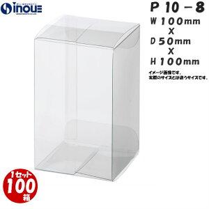 ラッピング 箱 透明 P10-8 W100×D50×H100 1セット100枚(クリアケース クリアボックス ギフトボックス クリア ボックス 透明 キャラメル箱 プラスチック箱 ラッピング用品 アクセサリー お菓子 業