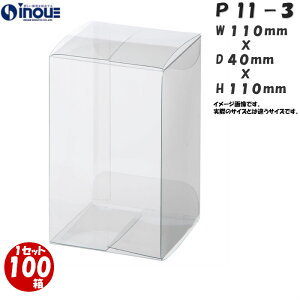 ラッピング 箱 透明 P11-3 W110×D40×H110 1セット100枚(クリアケース クリアボックス ギフトボックス クリア ボックス 透明 キャラメル箱 プラスチック箱 ラッピング用品 アクセサリー お菓子 業