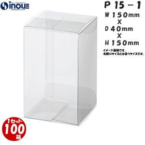 クリアボックス   クリア透明キャラメル箱・クリスタルボックス・透明ボックス・箱 P15-1 W150XD40XH150 1セット100枚 バレンタイン ホワイトデイ