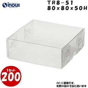 TR8-51 W80XD80XH50mm クリアケース ラッピングボックス ふた 身 組箱1セット200枚 |業務用 クリアボックス ギフトボックス 箱 ラッピング ラッピングボックス 透明 箱 ラッピング用品 お菓子 梱包