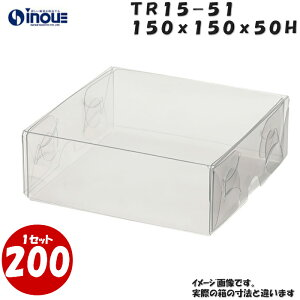 TR15-51 W150XD150XH50mm クリアケース ラッピングボックス ふた 身 組箱1セット200枚 |業務用 クリアボックス ギフトボックス 箱 ラッピング ラッピングボックス 透明 箱 ラッピング用品 お菓子 梱