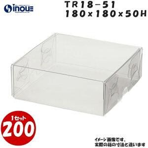 TR18-51 W180XD180XH50mm クリアケース ラッピングボックス ふた 身 組箱1セット200枚 |業務用 クリアボックス ギフトボックス 箱 ラッピング ラッピングボックス 透明 箱 ラッピング用品 お菓子 梱