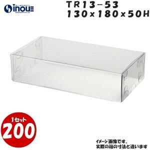 TR13-53 W130XD180XH50mm クリアケース ラッピングボックス ふた 身 組箱1セット200枚 |業務用 クリアボックス ギフトボックス 箱 ラッピング ラッピングボックス 透明 箱 ラッピング用品 お菓子 梱