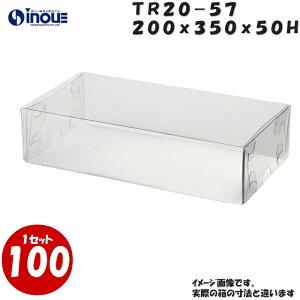 TR20-57 W200XD350XH50mm クリアケース ラッピングボックス ふた 身 組箱1セット100枚 |業務用 クリアボックス ギフトボックス 箱 ラッピング ラッピングボックス 透明 箱 ラッピング用品 お菓子 梱
