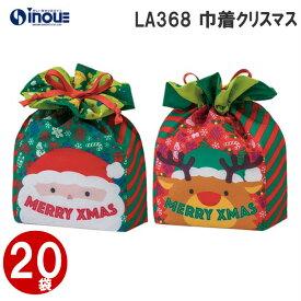LA368 スクエア巾着 クリスマスラッピング特集 1セット20袋 ラッピング用品 包装 ラッピング袋 ギフトバッグ プレゼント 贈り物 おしゃれ デザイン かわいい 販売