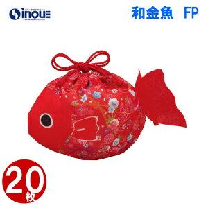 不織布 袋 夏ラッピング 和金魚 LA351 1セット20枚 内寸:170Wx150H 外寸:185Wx170H 夏ギフト プレゼント かわいい おしゃれ 小 小さい
