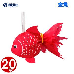 不織布 袋 夏ラッピング 金魚 LE268 1セット20枚 内寸:187x140x140 外寸:362x140x140 夏ギフト プレゼント かわいい おしゃれ 小 小さい