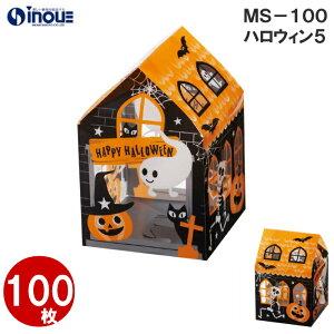 ハロウィン クリアケース メゾン MS-100 W100XD100XH150mm 1セット100枚 お菓子ケース プレゼント かわいい|ハロウィン柄 ハロウィーン Halloween ラッピング 箱 飾り かぼちゃ パンプキン 限定 ハロウ