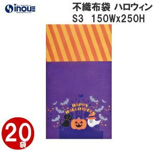 ハロウィン 不織布 ソフトバッグ 20枚 LB061 150Wx250Hmm|Halloween 限定 ギフトバッグ 手提げ お菓子 小分け 子ども 子供 ギフト ラッピング袋 飾り かぼちゃ パンプキン