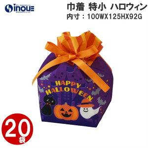 ハロウィン 不織布 巾着リボン 20枚 LA401 内寸:100WX125HX92Gmm|Halloween 限定 ギフトバッグ 手提げ お菓子 小分け 子ども 子供 ギフト ラッピング袋 飾り かぼちゃ パンプキン