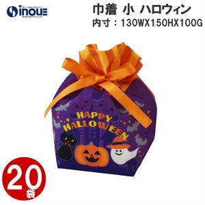 ハロウィン 不織布 巾着リボン 20枚 LA405 内寸:130WX150HX100Gmm|Halloween 限定 ギフトバッグ 手提げ お菓子 小分け 子ども 子供 ギフト ラッピング袋 飾り かぼちゃ パンプキン