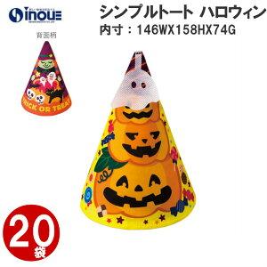 ハロウィン 不織布 トライアングル 20枚 LA396 内寸:216WX206Hmm|Halloween 限定 ギフトバッグ 手提げ お菓子 小分け 子ども 子供 ギフト ラッピング袋 飾り かぼちゃ パンプキン