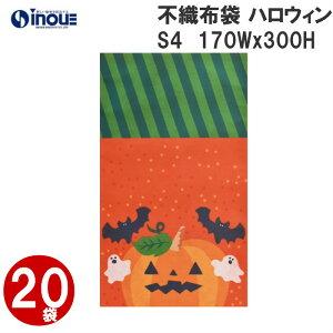 ハロウィン 不織布 ソフトバッグ 20枚 LB062AS 170Wx300Hmm|Halloween 限定 ギフトバッグ 手提げ お菓子 小分け 子ども 子供 ギフト ラッピング袋 飾り かぼちゃ パンプキン