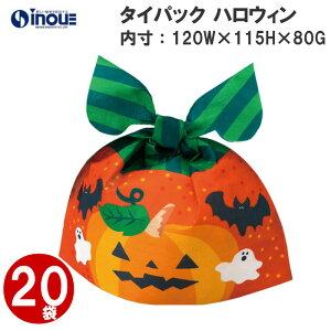 ハロウィン 不織布 タイパック 20枚 LB063AS 内寸:120W×115H×80Dmm|Halloween 限定 ギフトバッグ 手提げ お菓子 小分け 子ども 子供 ギフト ラッピング袋 飾り かぼちゃ パンプキン