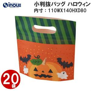 ハロウィン 不織布 小判抜きバッグ 20枚 LB065AR 内寸:110W×140H×8Dmm|Halloween 限定 ギフトバッグ 手提げ お菓子 小分け 子ども 子供 ギフト ラッピング袋 飾り かぼちゃ パンプキン