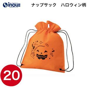 ハロウィン 不織布 ナップサック ハロウィンマント 20枚 LB076 サイズ外寸:264Wx325H(mm)内寸:250Wx255H(mm) Halloween 限定 ギフトバッグ お菓子 小分け 子供 ギフト ラッピング袋 飾り パンプキン ジ
