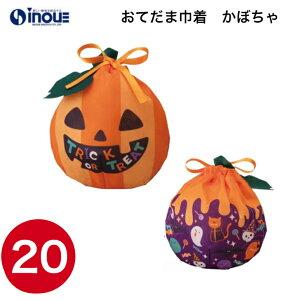 ハロウィン 不織布 おてだま巾着 かぼちゃ 20枚 LA439 サイズ内寸:170WX160H 外寸:170WX180H Halloween 限定 ギフトバッグ お菓子 小分け 子供 ギフト ラッピング袋 飾り パンプキン ジャックオラン