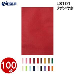 ラッピング 袋 LS101 リボン セット ソフトバック ベーシック 100W×150H 1セット100枚|ラッピング用品 お菓子 ラッピング袋 包装 小 ss プレゼント用 ギフト ギフト用 プチギフト アクセサリー ピ