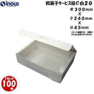 和菓子サービス箱 C (カップ用・折組式)白20 240x300xH45 1セット 100枚(貼り箱 菓子 ラッピング 焼き菓子 和菓子 洋菓子 菓子箱 ギフト箱 包材 無地 白 ギフトボックス 箱 box 包装 小分け 業務