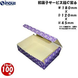 和菓子サービス箱 C (カップ用・折組式)紫6 120x180xH45 1セット 100枚(貼り箱 菓子 ラッピング 焼き菓子 和菓子 洋菓子 菓子箱 ギフト箱 包材 紫 ギフトボックス 箱 box 包装 小分け 業務用)