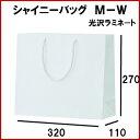 高級 手提げ紙袋 シャイニーバッグ ホワイト M-W 1セット10枚 320x110x270 表面PP加工|紙袋 引き出物 ラッピング 結婚式 引出物 引き出物...