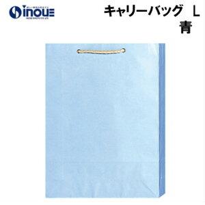 紙袋 手提げ ビニールかぶせの紙袋 高級手提げ紙袋 キャリーバッグL(白、青、茶) 1セット10枚 380X120XH510mm 紙袋 ビニール 手さげビニール 被せ ペーパーバッグ 防水 梅雨 撥水 耐水 濡れない