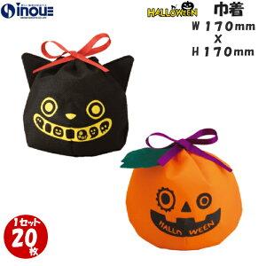 ハロウィン 不織布 黒猫巾着 HWパーティ 20枚 LP086 内寸:170x160(MM) 外寸:170x160(MM) |Halloween 限定 ギフトバッグ 手提げ お菓子 小分け 子ども 子供 ギフト ラッピング袋 飾り かぼちゃ パンプキ