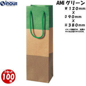 ボトルバック AMIグリーン 表面エンボス加工 送料無料(ボトル用紙袋・ワイン用紙袋 クラフト紙袋) 1セット100枚 ラッピング用品 包装 ラッピング袋 紙袋 ペーパーバッグ 無地 手提げ袋 手