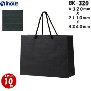 高級 手提げ紙袋 BKクラフト BK−320 1セット10枚 320X110X240 黒 ラッピング用品 包装 ラッピング袋 紙袋 ペーパーバッグ 無地 手提げ袋 業務用|手さげ A4 大きめ 大きい Lサイズ マチ ショップ 上