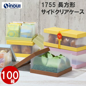 【送料無料】パステル ギフトボックス 1755 1セット100箱|箱 ラッピング ボックス box ホワイトデー ラッピング ギフトボックス 正方形 お菓子 ギフト プレゼント 貼り箱 かわいい おしゃれ 無