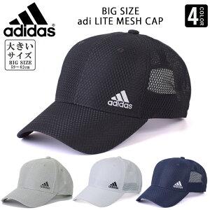 アディダス adidas 大きいサイズ 帽子 キャップ スポーツ メンズ ビックサイズ メッシュ メッシュキャップ ゴルフ マラソン