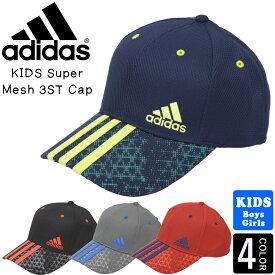アディダス adidas キッズ キャップ 帽子 子供 男の子 女の子 日よけ 熱中症対策 スポーツ サッカー 紫外線 ADIDAS 日焼け対策 UV対策