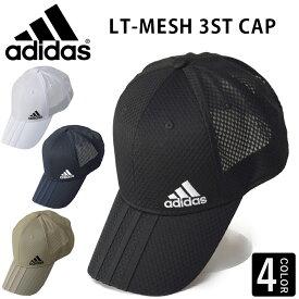 アディダス adidas 帽子 キャップ メッシュキャップ スポーツ メンズ レディース メッシュ メッシュキャップ ゴルフ マラソン 熱中症対策 ジョギング