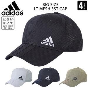 アディダス adidas 大きい 帽子 キャップ スポーツ メンズ レディース メッシュ メッシュキャップ ビックサイズ 大きいサイズ ゴルフ マラソン