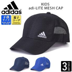 アディダス adidas キッズ キャップ 帽子 3本線 ストライプ 子供 男の子 女の子 日よけ 熱中症対策 スポーツ サッカー 紫外線 ADIDAS