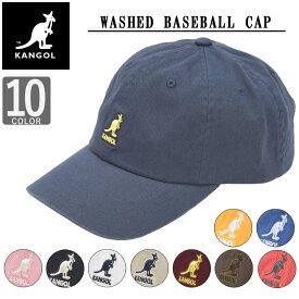 カンゴール KANGOL ベースボール キャップ 帽子 ローキャップ ソフトキャップ アメカジ ブランド ウォッシュ キャップ