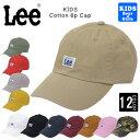 LEE リー キッズ ベースボールキャップ 帽子 キャップ 子供 ローキャップ ソフトキャップ アメカジ lee ブランド