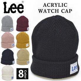 ニット帽 LEE リー ニット帽 キャップ 帽子 ニットキャップ ワッチ アメカジ lee ブランド メンズ レディース ユニセックス