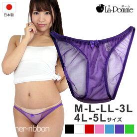 セクシーランジェリー ラポーム La-Pomme シースルー セクシー ショーツ フルバック スパークハーフ M L LL 3L 4L 5L サイズ スケスケ 21211 日本製 セクシー下着 ランジェリー 下着 通販 日本 made in japan sexy lingerie SEXY レディース 大人
